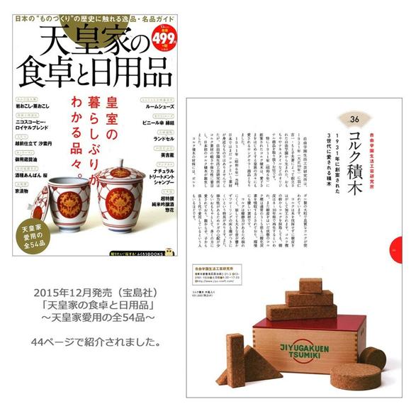 記事天皇家の食卓と日用品